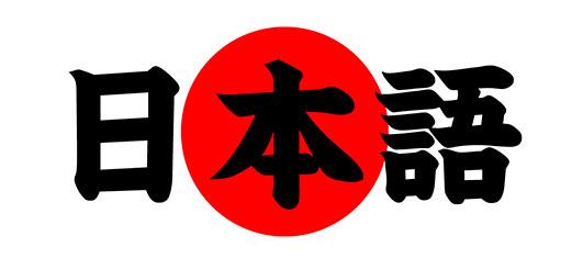 Idioma de japó